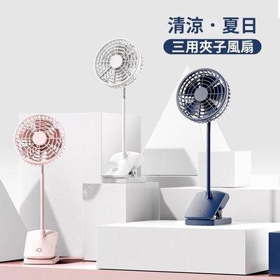 台灣現貨 嬰兒車扇 (USB充電)夾式風扇迷你床上桌面靜音電扇學生宿舍夾扇辦公室USB小電風扇