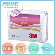 限量免運費3M 四季被標準雙人棉被 Z250  新絲舒眠 保暖 抑制塵螨 可水洗 換季 量大可議價