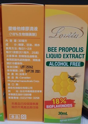 7/7前 加拿大 Lovita 愛維他 蜂膠滴液(18%生物類黃酮)(30ml) 到期日:2021/8