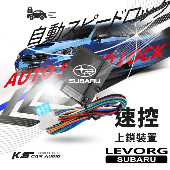 T7s【防搶速控】行車安全☆速控上鎖,熄火自動解鎖☆速控鎖 速霸陸 Subaru Levorg 岡山破盤王