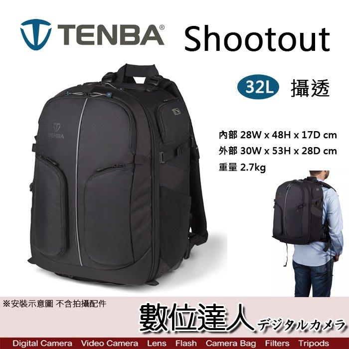 【數位達人】Tenba Shootout 攝透 32L 32升 雙肩後背包 / 相機包 防水包 雙肩背包 空拍機 大容量