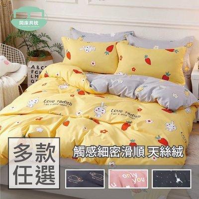 §同床共枕§ 天絲絨涼被 5x6尺 附原廠收納提袋