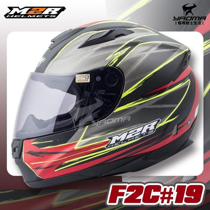 【加贈贈品】M2R安全帽 F2C #19 消光黑紅 雙D扣 玻璃纖維 全罩帽 F-2C 耀瑪騎士機車部品