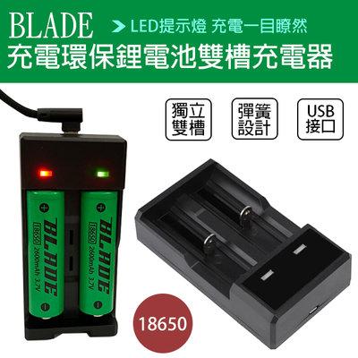 【coni mall】BLADE充電環保鋰電池雙槽充電器 現貨 當天出貨 18650 充電槽 充電座 USB充電