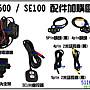 「511便利購」SE600 /  SE100 機車行車紀錄器...