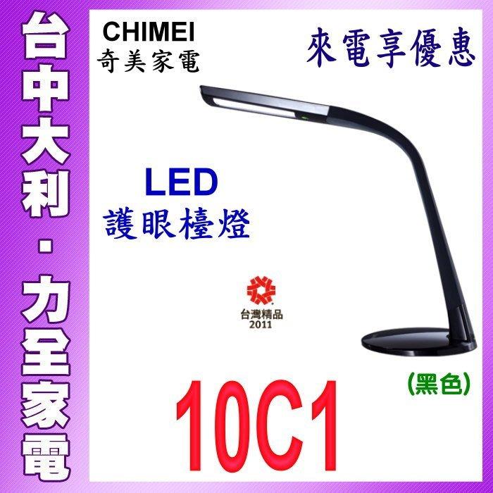 護眼檯燈【台中大利】CHIMEI 奇美時尚LED護眼檯燈 10C1 來電自取便宜哦~