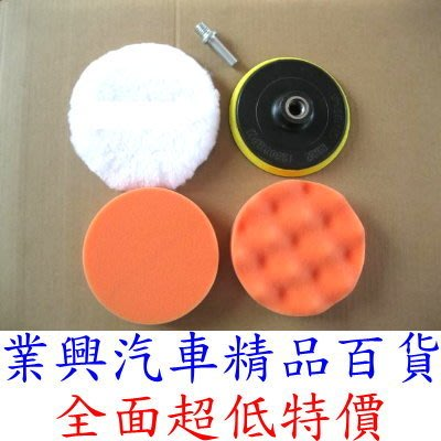5寸粘盤+海綿平面+波浪海綿盤+羊毛球+連接杆(CAX-004)【業興汽車精品百貨】