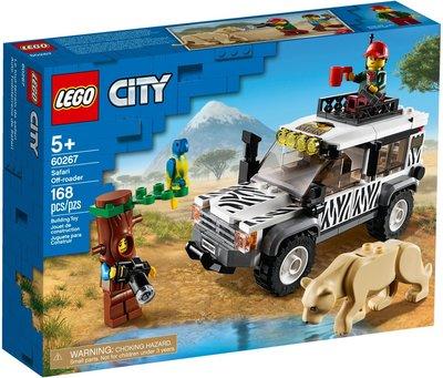 Lego City 60267 Safari Off-Roader  全新 行貨 靚盒
