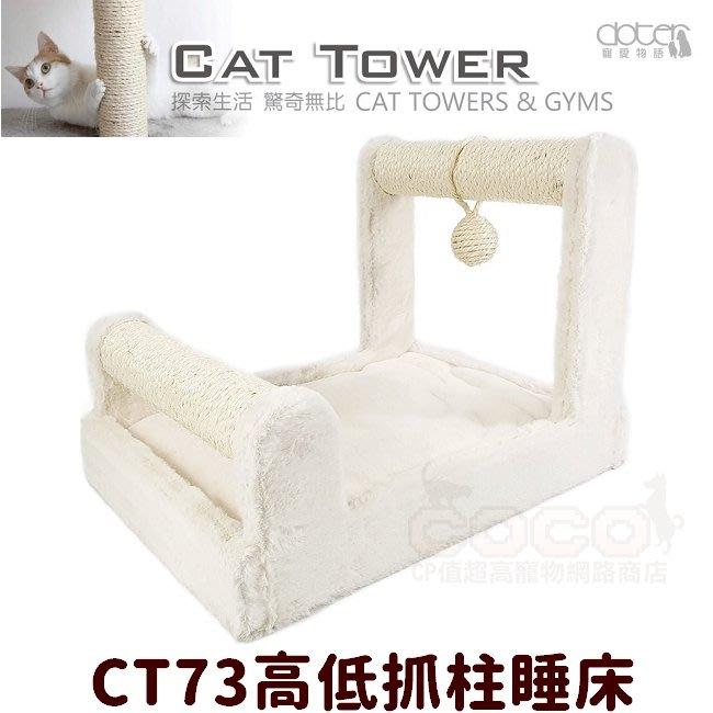 *COCO*寵愛物語-高低抓柱睡床CT73(附睡墊)舒適睡窩/貓床/貓抓板/貓抓柱/磨爪玩耍《一個可超取》