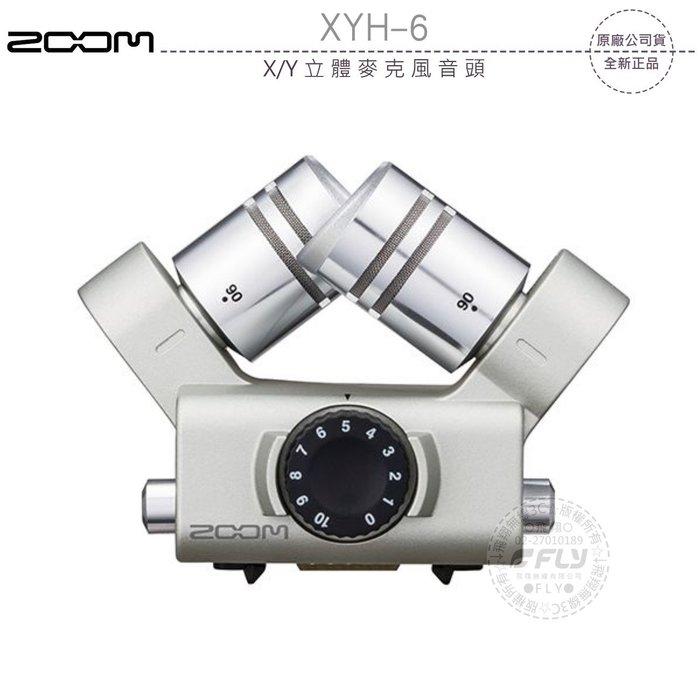 《飛翔無線3C》ZOOM XYH-6 X/Y 立體麥克風音頭│公司貨│適用 H5 H6 Q8 U-44 F4 F8