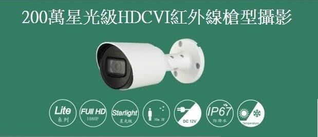 數位通訊~星光級 200萬 紅外線 攝影機 低照度 1080P 監視器 鏡頭 HAC-HFW1230TN