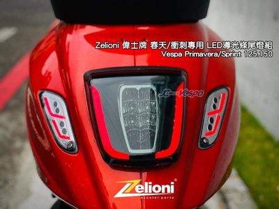 【嘉晟偉士】Zelioni 春天/衝刺專用 LED 導光型尾燈 煞車尾燈 Vespa Primavera/Sprint