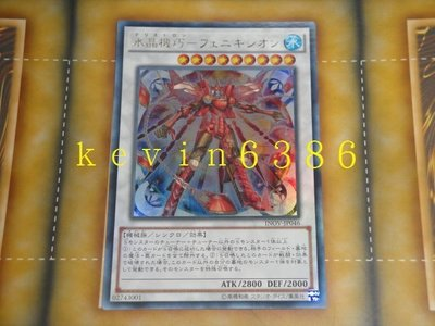 東京都-遊戲王卡-910惡毒入侵-水晶機巧-軸子鳳凰( INOV-JP046)(金亮) 現貨