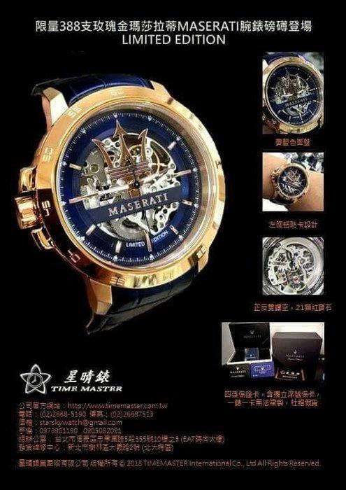 雜誌廣告款,經典瑪莎拉蒂限量機械錶,限量388支增值款式,數量不多,完美限量