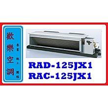🎊日立大贈送 好禮六選一❆歡樂空調❆HITACHI日立冷氣/RAD-125JX1/RAC-125JX1/冷專埋入頂級型