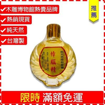 純天然提煉樟腦油 (無稀釋款) 正臺灣製 三義木雕博物館銷售品牌 驅蟲 除臭 防霉 提神 芳香 消臭 品質保證50cc