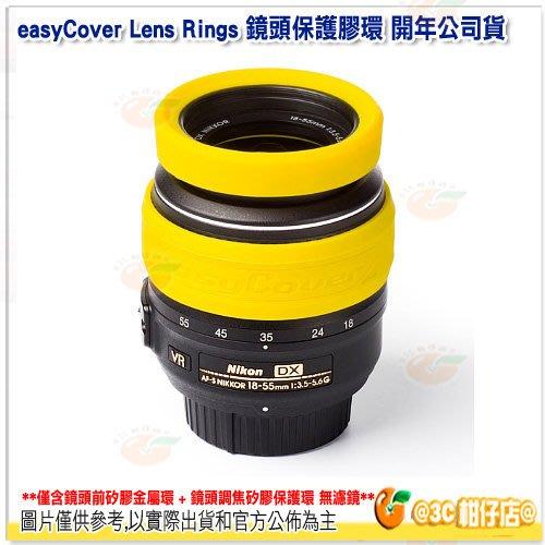 @3C 柑仔店@ easyCover LR52Y Lens Rims 52mm 鏡頭保護環 黃 公司貨 金鐘套 保護環
