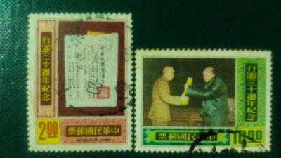 2898 台灣銷戳舊票 (成套)   共2張 低價起標