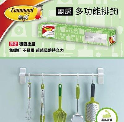 3M 17656D 無痕廚房防水收納-多用途排鉤[4710367987093]