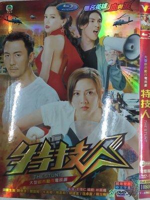 買二送一 全新盒裝! 特技人 The Stunt 3枚組 (2018) 譚俊彥 關楚耀 朱晨麗 傅嘉莉 DVD