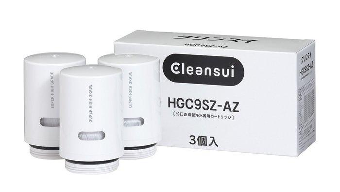 現貨特價!! 日本原裝 三菱CLEANSUI淨水器濾心 HGC9SZ 日本NO.1頂級生飲濾心(三顆裝)