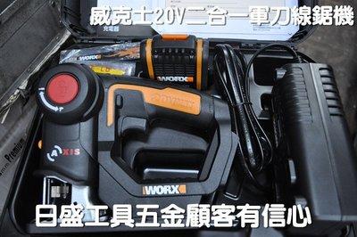 (日盛工具五金)全新WORX 威克士20V 二合一 軍刀鋸 線鋸機 優惠特價4600元