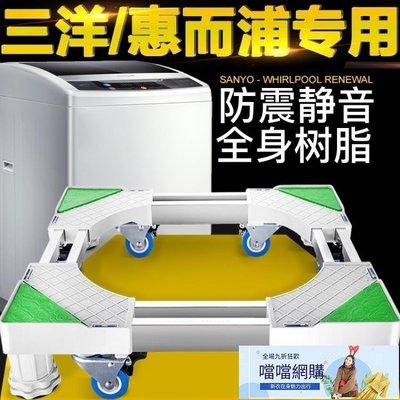三洋惠而浦通用洗衣機底座全自動波輪滾筒...