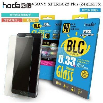 日光通訊@HODA-BLCG  SONY XPERIA Z3+ / Z3 Plus (E6553) Z4 戰鬥版 抗藍光玻璃保護貼