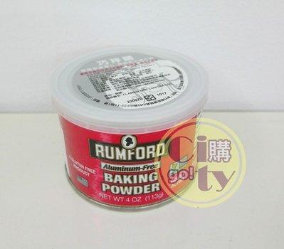 Rumford 無鋁泡打粉 泡打粉 baking powder  巧扮師