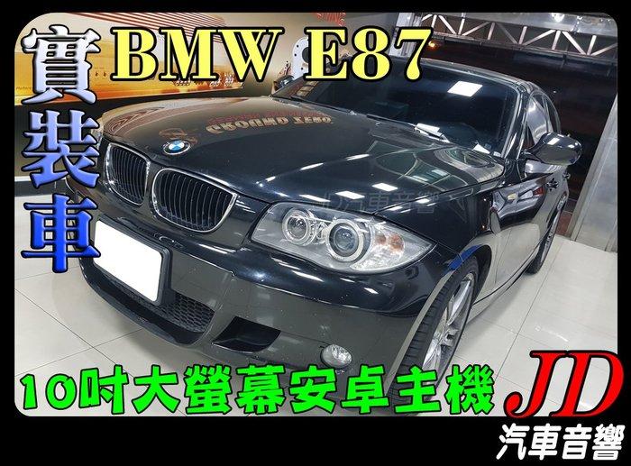 【JD 新北 桃園】BMW E87 10吋安卓主機 PAPAGO 導航王 HD數位電視 360度環景系統。BSM盲區偵測