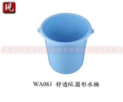 【 商】(滿千免運 非偏遠 山區{1件內})聯府 WA061舒適6L圓形水桶 塑膠桶 儲水桶(防手痛提把 )