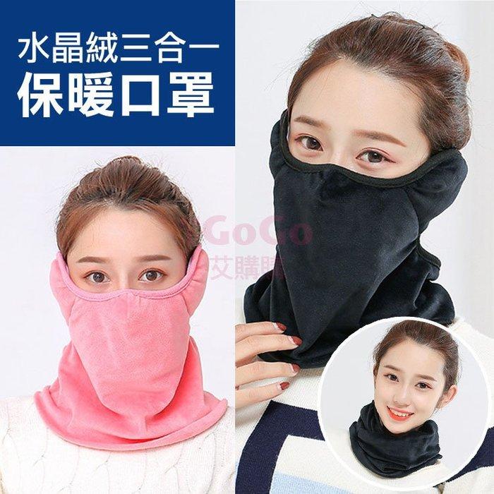 水晶絨三合一保暖口罩 防寒 保暖 脖圍