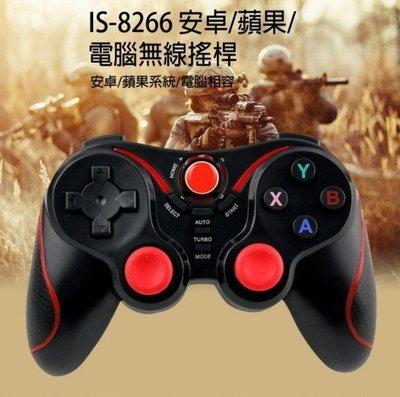 【小樺資訊】開發票 搖桿 IS-8266 安卓/蘋果/電腦 無線搖桿 防滑材質 連發鈕 人體工學操作電玩