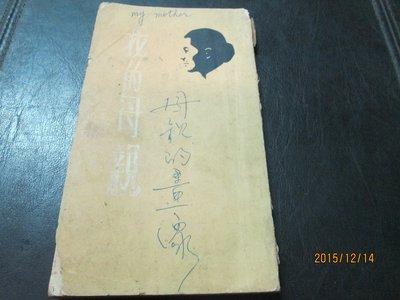 古書善本,民國59年,母親的畫像,中國青年反共救國團編