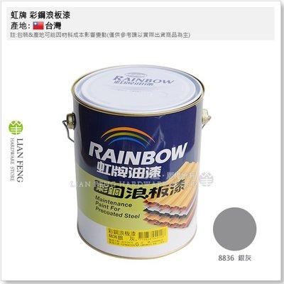 【工具屋】*含稅* 虹牌 彩鋼浪板漆 8836 銀灰 加侖裝 鋼板 浪板 鐵皮專用漆 鐵皮漆 彩鋼漆 面漆 台灣製