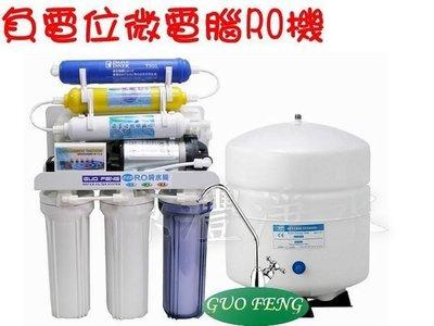 [源灃淨水]全自動微電腦7道型RO純水機採用T505鹼性SGS.FDA認證