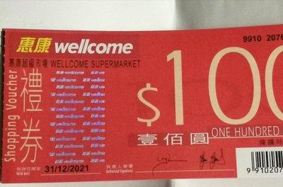 惠康現金券 Wellcome shopping voucher,935折賣。