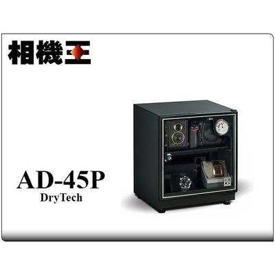 ☆相機王☆收藏家 AD-45P 暢銷經典防潮箱〔32公升〕AD45 AD-45 公司貨 免運 (3)