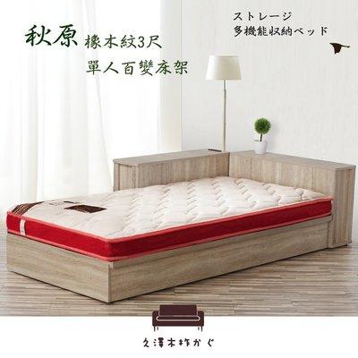 床組【UHO】秋原-3尺單人百變床墊組(床墊+床架)