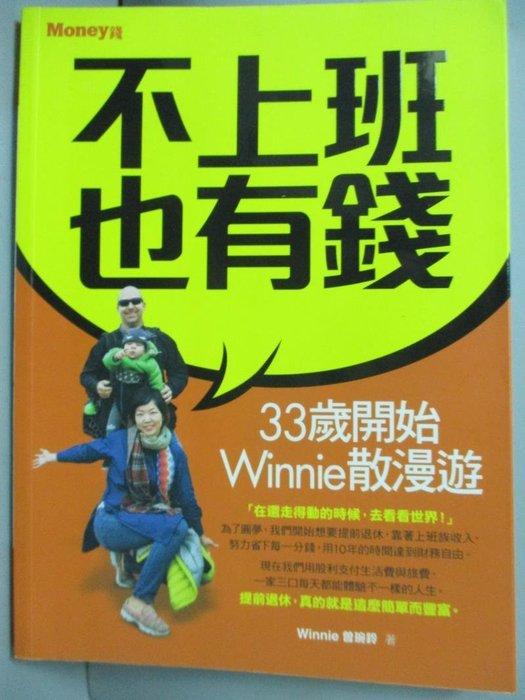 【書寶二手書T5/地圖_YFO】不上班也有錢-33歲開始Winnie散漫遊_曾琬鈴