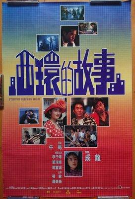西環的故事 (Story of Kennedy Town) - 郭富城、張敏、羅美薇 - 香港原版電影海報(1990年)