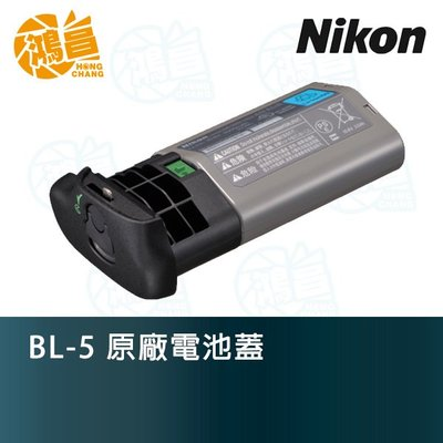 【鴻昌】NIKON BL-5 原廠電池蓋