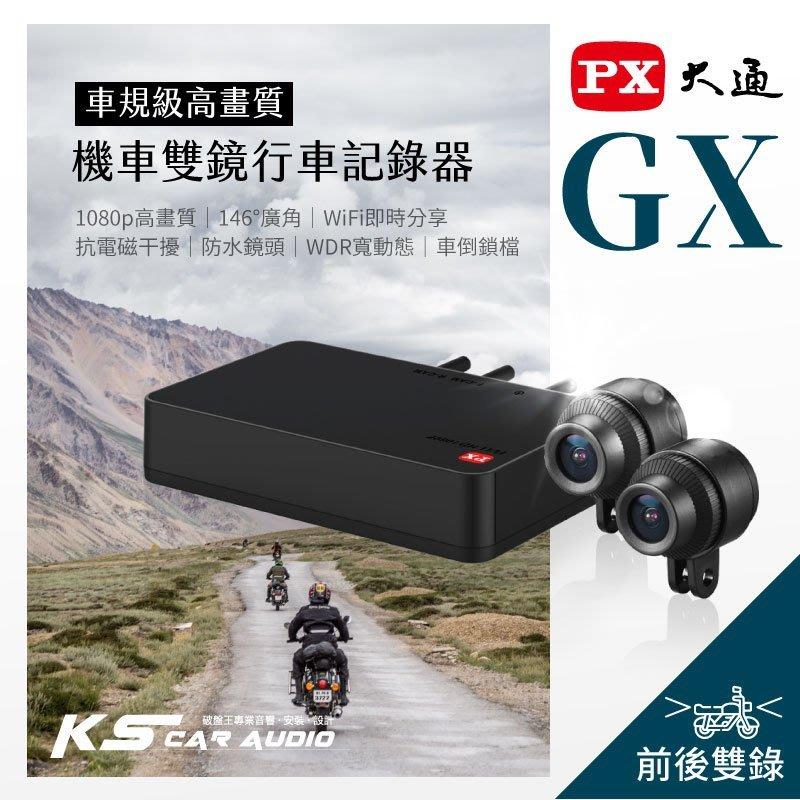 R7x 大通【GX 機車雙鏡行車紀錄器】前後雙錄 防水鏡頭 F1.8光圈 146度廣角 WDR寬動態|岡山破盤王