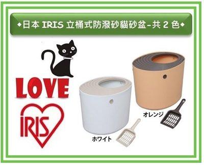 ♡寵物萌萌噠♡ 日本 IRIS 立桶式防潑砂貓砂盆/貓便盆 PUNT-530 白/茶色
