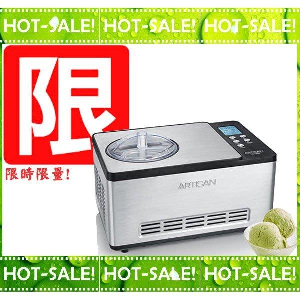 《限時限量特價!!!》ARTISAN IC1500 數位全自動冰淇淋機 (1.5公升)