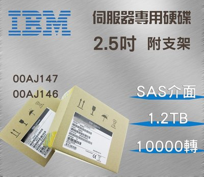 全新盒裝 IBM 00AJ147 00AJ146 1.2TB 10K轉 2.5吋 SAS x35/3650 M5硬碟