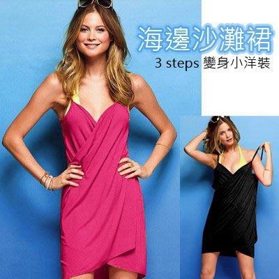 海邊比基尼必備3步驟性感沙灘裙洋裝【O2234】☆雙兒網☆可搭配隱形胸罩