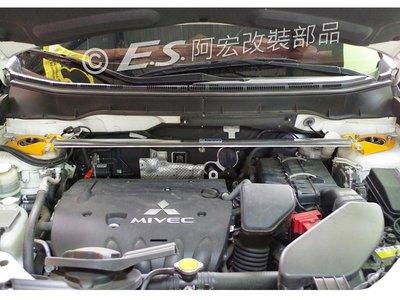 阿宏改裝部品 E.SPRING 三菱 2008 - 2014 OUTLANDER 歐蘭德 鋁合金 引擎室拉桿