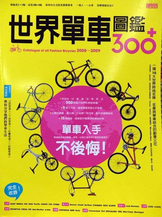 大降價!全新從未看過的【世界單車圖鑑 300+】,只有一本,低價起標無底價!免運費!