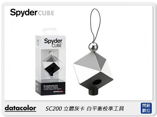 ☆閃新☆Datacolor Spyder Cube 立體灰卡 白平衡校準工具 (DT-SC200,公司貨)